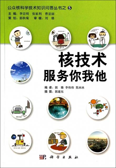 核技術服務你我他/公眾核科學技術知識問答叢書