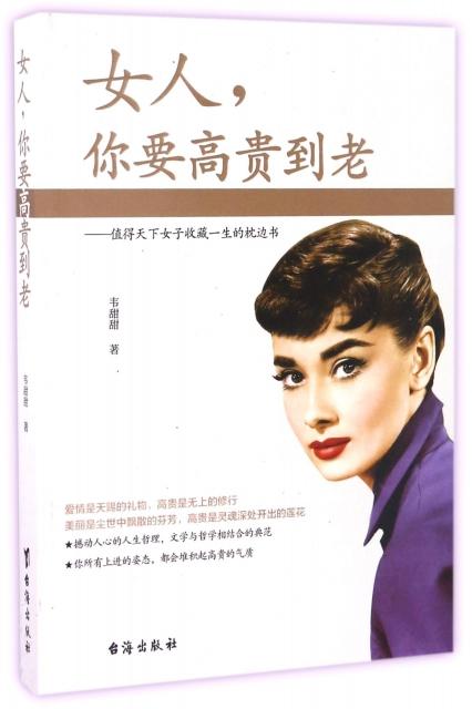女人你要高貴到老--值得天下女子收藏一生的枕邊書