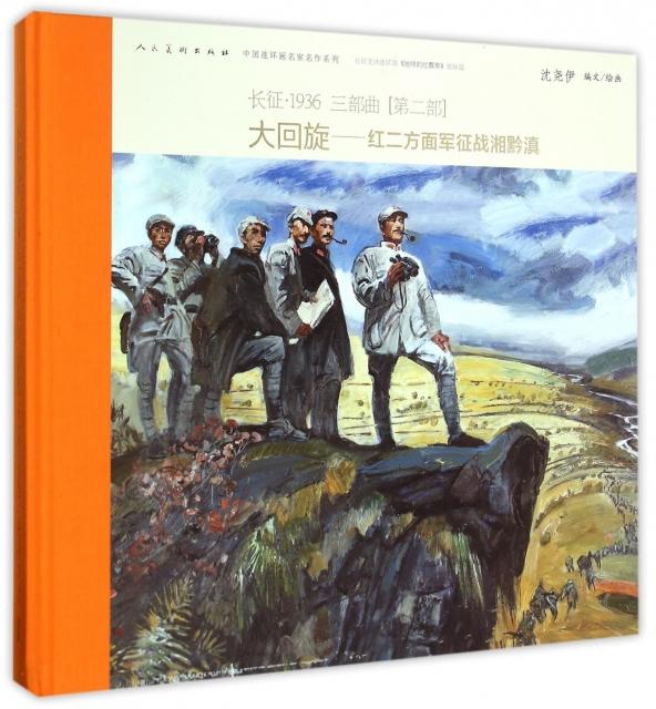長征1936三部曲(第2部大回旋紅二方面軍征戰湘黔滇)(精)/中國連環畫名家名作繫列