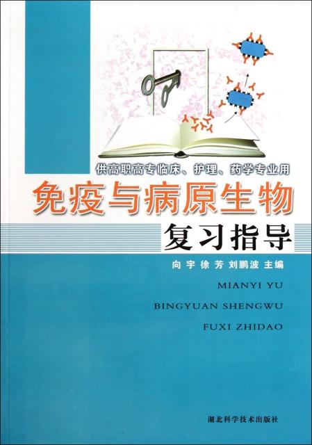 免疫與病原生物復習指導(供高職高專臨床護理藥學專業用)