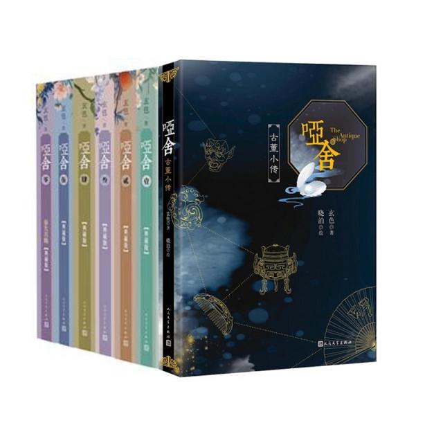 啞舍(典藏版0-5 共6冊)(精)+啞舍(古董小傳典藏版)(精)