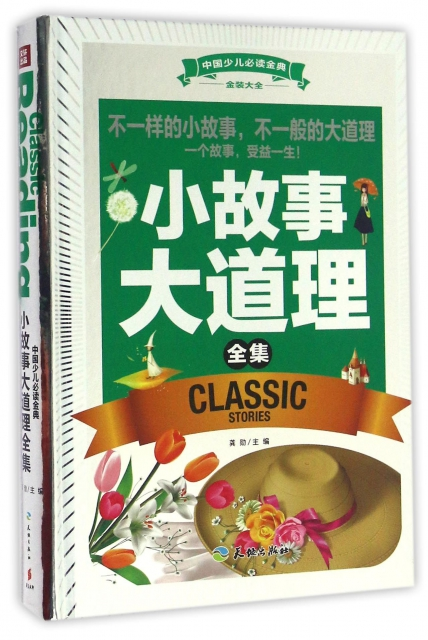 小故事大道理全集(精)/中國少兒必讀金典