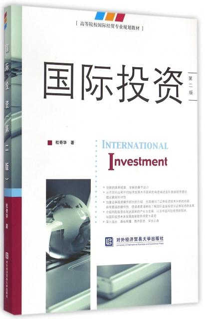 國際投資(第2版高等院校國際經貿專業規劃教材)
