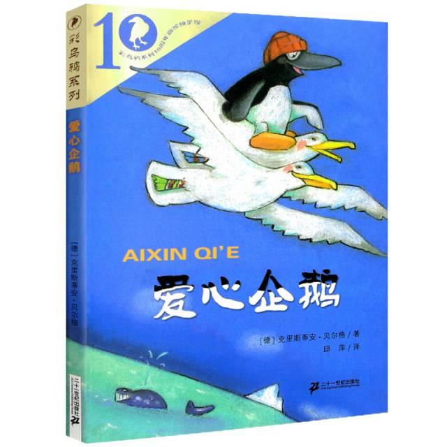 爱心企鹅/彩乌鸦系列