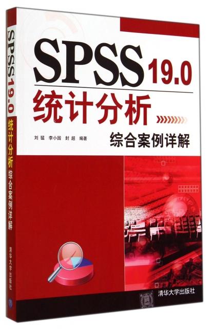 SPSS19.0統計