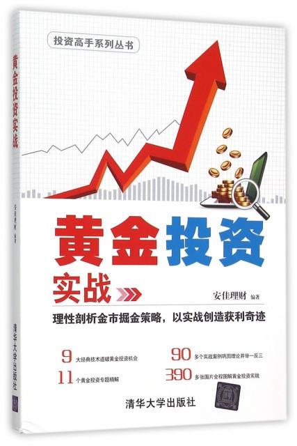 黃金投資實戰/投資高手繫列叢書