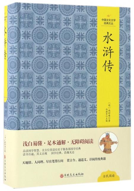 水滸傳(精)/中國文化文學經典文叢