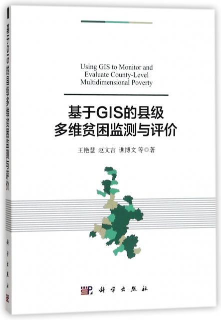 基於GIS的縣級多維貧困監測與評價