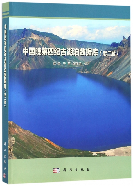 中國晚第四紀古湖泊數據庫(第2版)