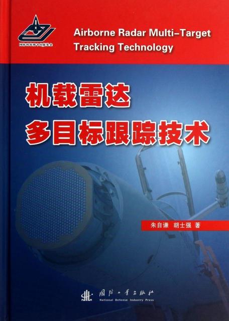 機載雷達多目標跟蹤技術(精)