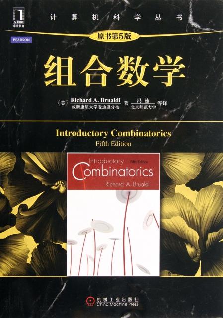 組合數學(原書第5版)/計算機科學叢書