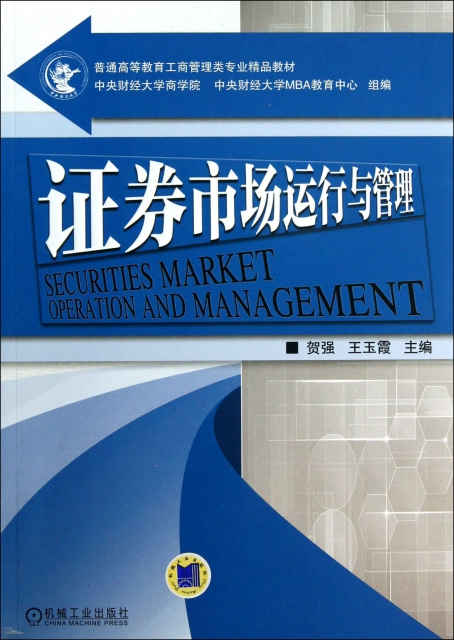 證券市場運行與管理(普通高等教育工商管理類專業精品教材)