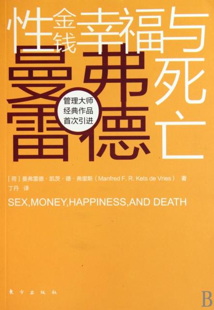 性金錢幸福與死亡