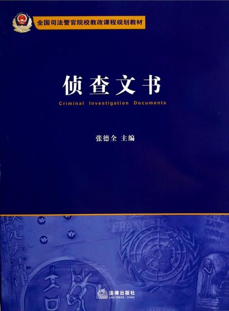 偵查文書(全國司法警官院校教改課程規劃教材)