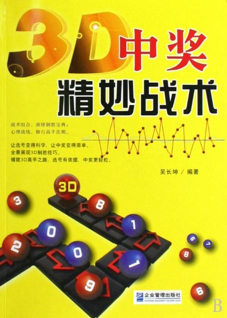 3D中獎精妙戰術