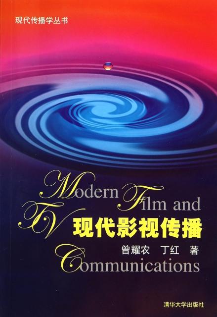 現代影視傳播/現代傳播學叢書