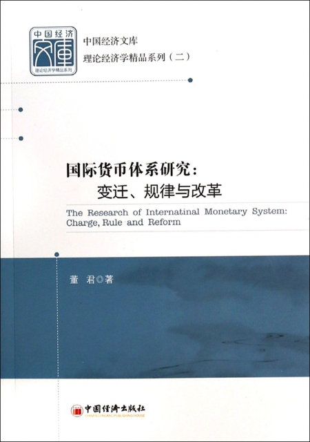 国际货币体系研究--