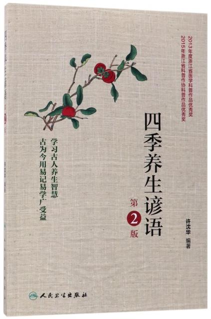 四季養生諺語(第2版)
