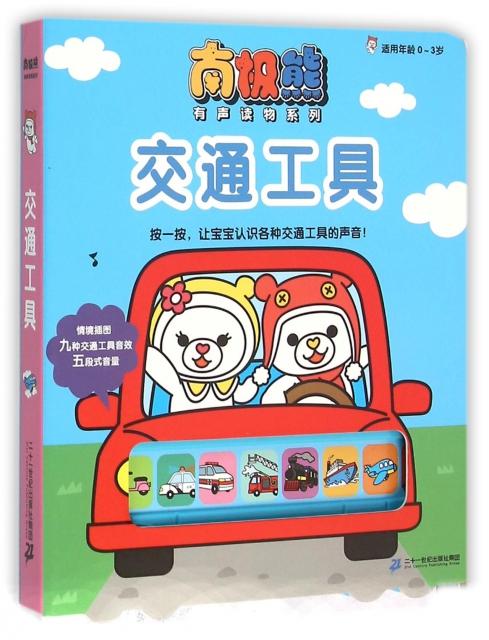 交通工具(適用年齡0-3歲)/南極熊有聲讀物繫列