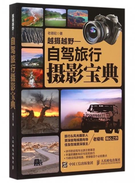越攝越野--自駕旅行攝影寶典