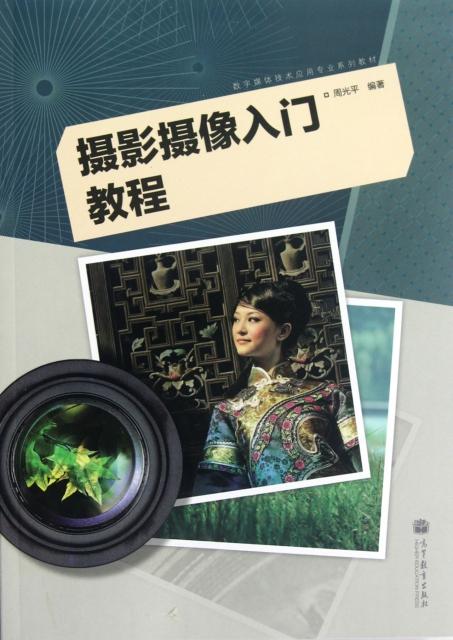 攝影攝像入門教程(數字媒體技術應用專業繫列教材)