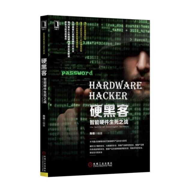 硬黑客(智能硬件生死之戰)