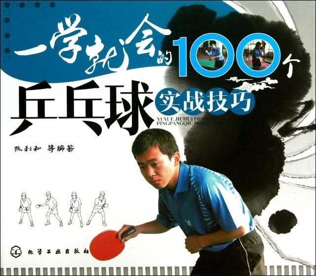 一學就會的100個乒乓球實戰技巧