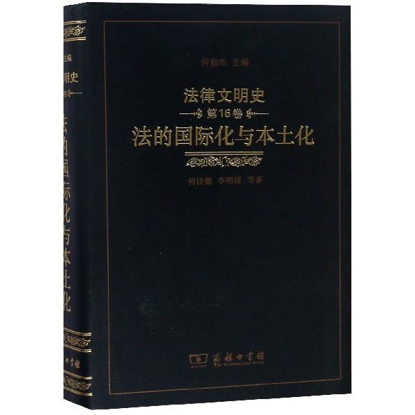 法的國際化與本土化(