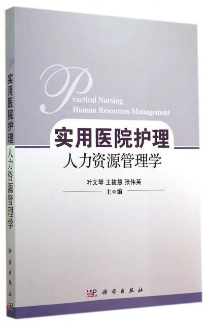 實用醫院護理人力資源管理學