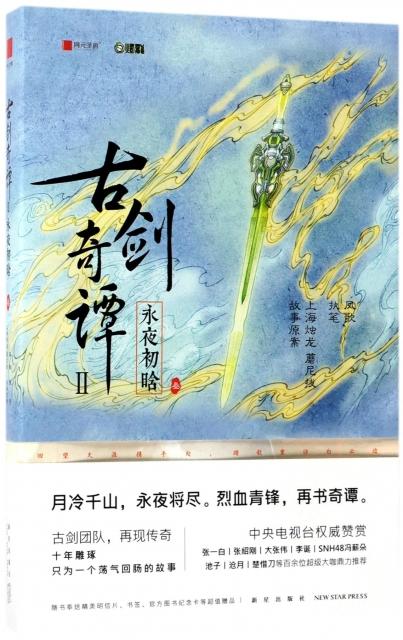 古劍奇譚(Ⅱ永夜初晗3)