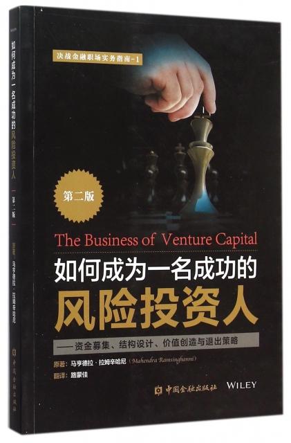 如何成為一名成功的風險投資人--資金募集結構設計價值創造與退出策略(第2版)