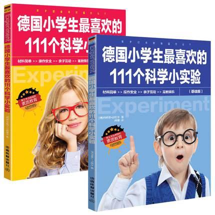 德国小学生最喜欢的111个科学小实验(共2册)
