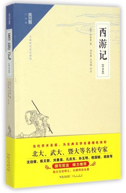 西遊記(評注本無障礙閱讀權威版)/崇文館