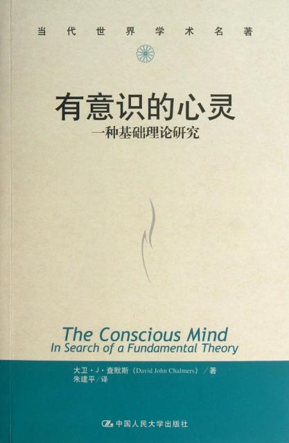 有意識的心靈(一種基礎理論研究)/當代世界學術名著