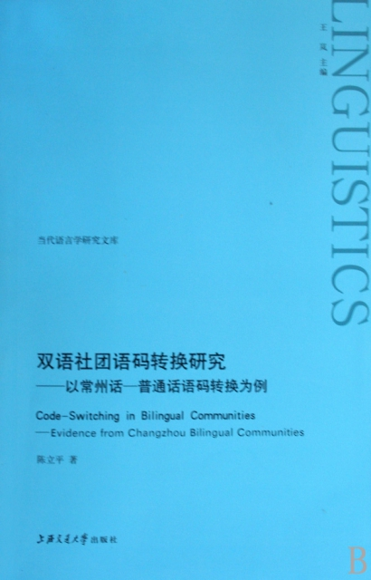 雙語社團語碼轉換研究