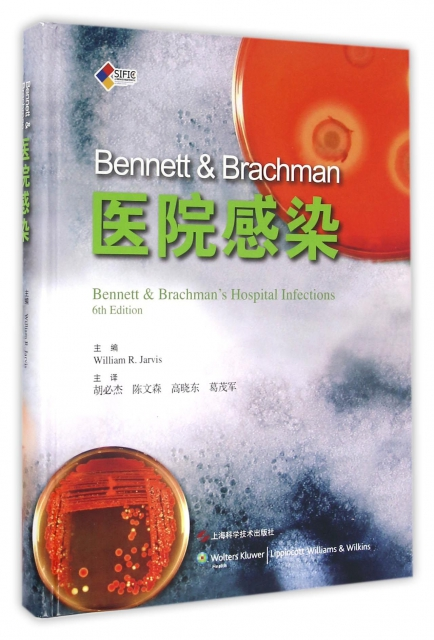 Bennett & Brachman醫院感染(精)