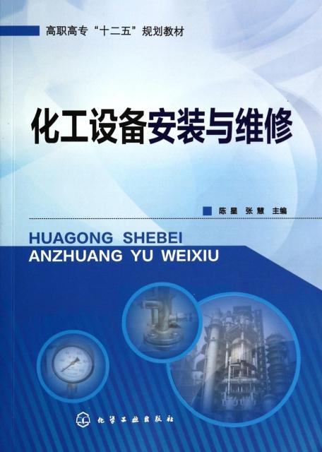 化工設備安裝與維修(