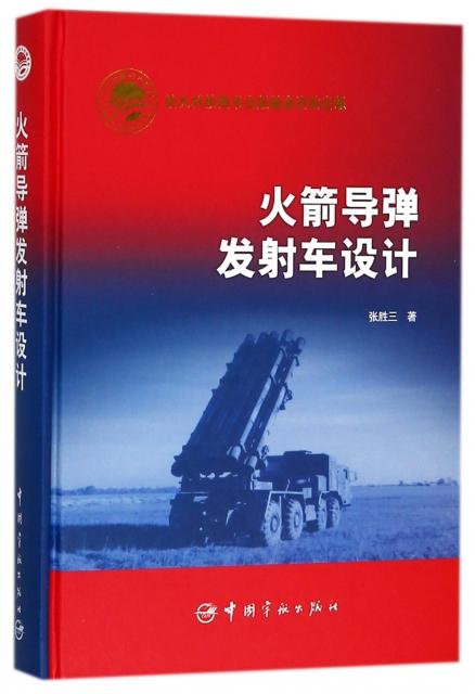 火箭導彈發射車設計(精)