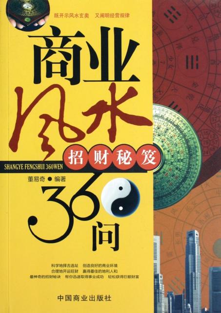 商業風水360問(招財秘笈)