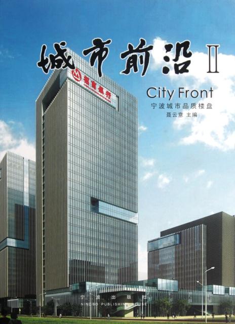 城市前沿(Ⅱ寧波城市品質樓盤)(精)