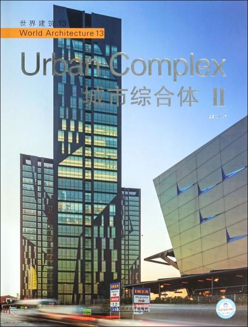 城市綜合體(Ⅱ)(精)/世界建築