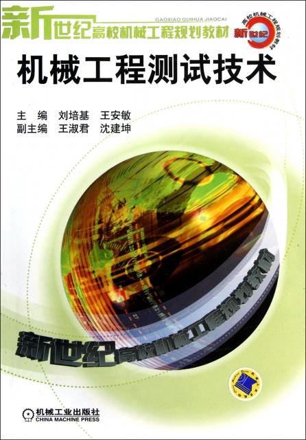 機械工程測試技術/新世紀高校機械工程規劃教材