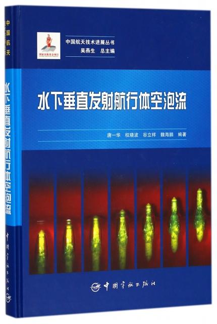水下垂直發射航行體空泡流(精)/中國航天技術進展叢書