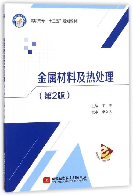 金屬材料及熱處理(第2版高職高專十三五規劃教材)