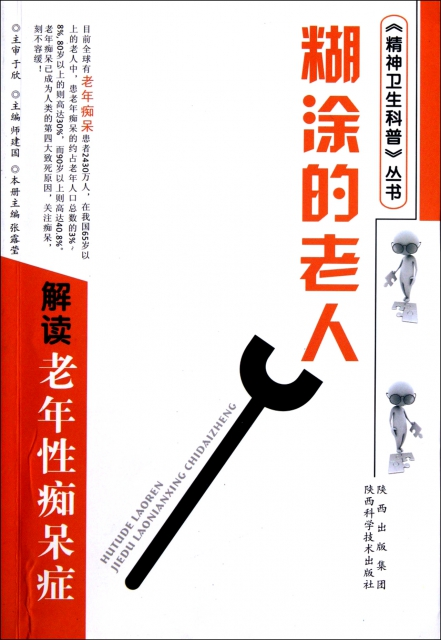 糊塗的老人(解讀老年性痴獃癥)/精神衛生科普叢書