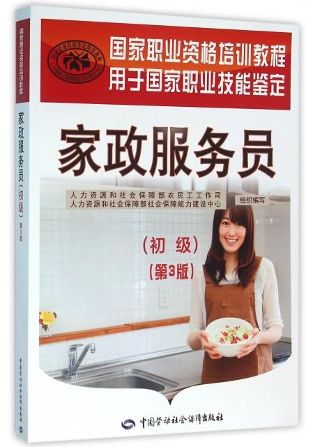 家政服務員(初級第3版用於國家職業技能鋻定國家職業資格培訓教程)