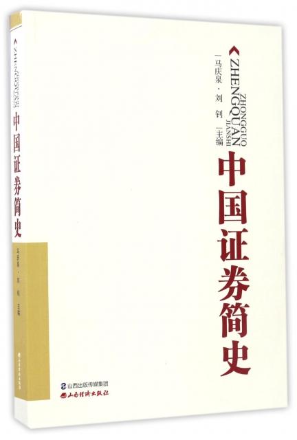 中國證券簡史