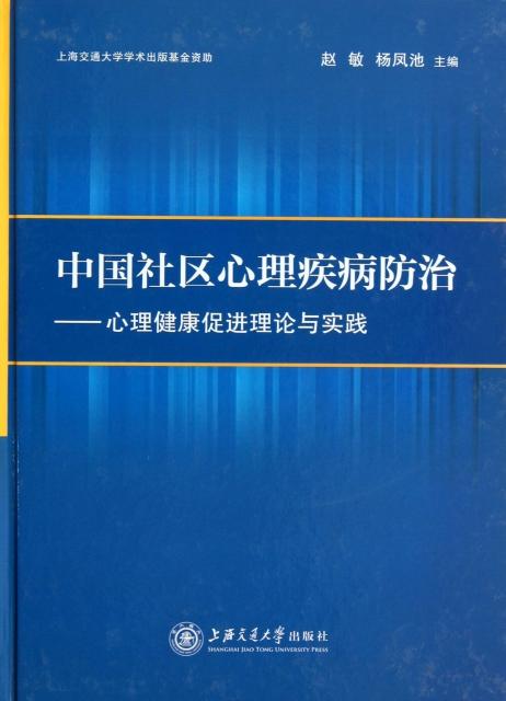 中國社區心理疾病防治