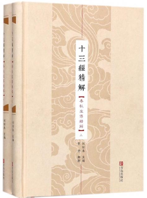十三經精解(春秋左傳精解上下)(精)
