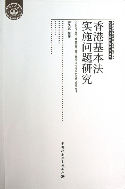 香港基本法實施問題研究/粵港澳區域合作研究文叢